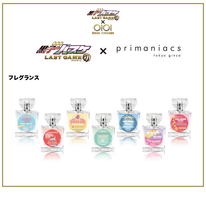 Primaniacs_001